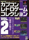 カプコン レトロゲーム コレクション vol.2