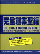 完全創業聖經