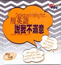 用英語說我不滿意