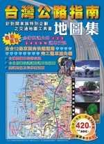 台灣公路指南地圖集
