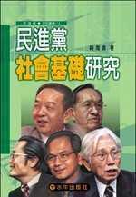 〔民進黨〕社會基礎研究