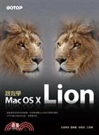 跟我學 Mac OS X L...