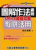 超說服力圖解作法鐵則—Office繪圖功能徹底活用