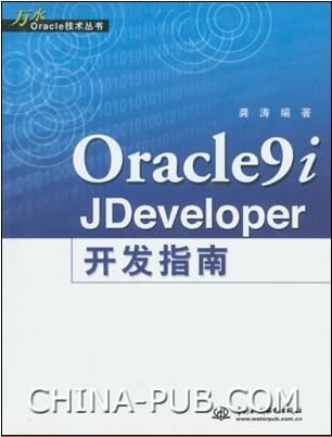 Oracle 9i JDeveloper开发指南/万水Oracle技术丛书