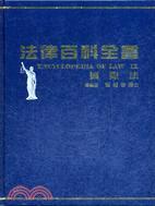 法律百科全書Ⅸ國際法