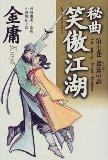 秘曲 笑傲江湖〈第7巻〉鴛鴦の譜