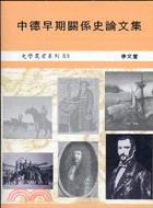 中德早期關係史論文集