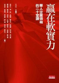 贏在軟實力:華人企業領袖的二十堂課