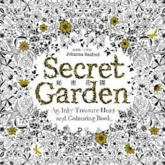 祕密花園 Secret ...