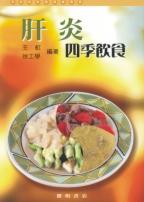 肝炎四季飲食