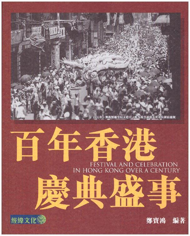 百年香港慶典盛事