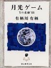 月光ゲーム―Yの悲劇'88