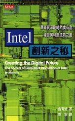 Intel創新之秘