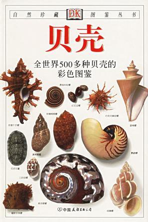 自然珍藏图鉴丛书.贝壳