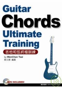 吉他和弦終極訓練