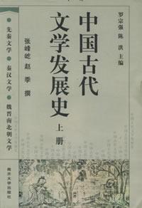 中国古代文学发展史