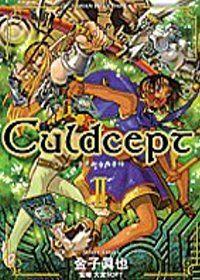 Culdcept卡片術士西普特 2