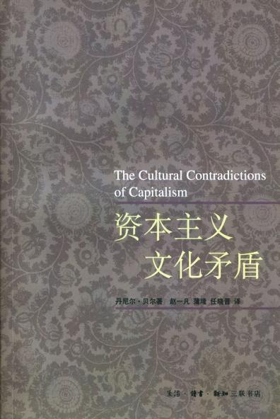 资本主义文化矛盾