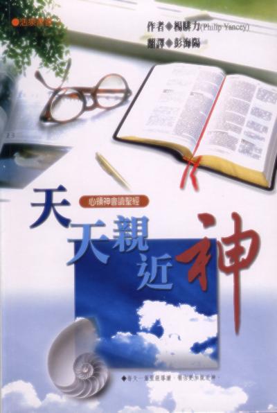 天天親近神 : 心領神會讀聖經