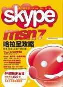 Skype +MSN 哈拉全攻略
