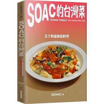 Soac的台灣菜