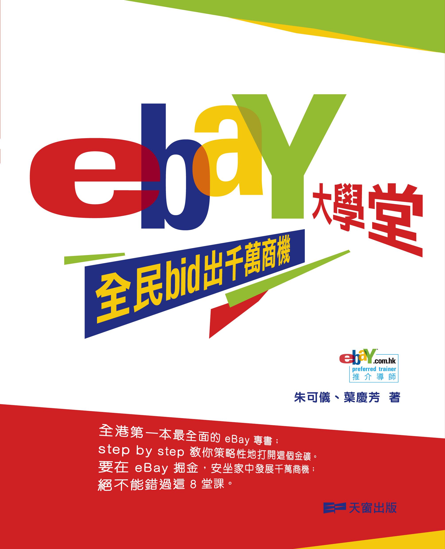 ebay大學堂