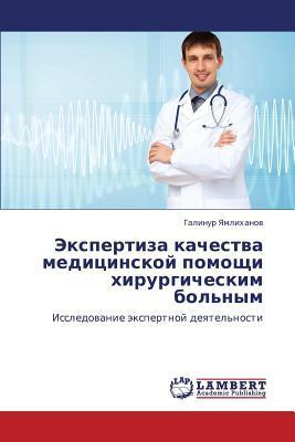 Ekspertiza kachestva meditsinskoy pomoshchi khirurgicheskim bol'nym