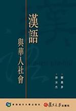 漢語與華人社會