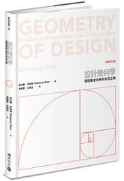 設計幾何學