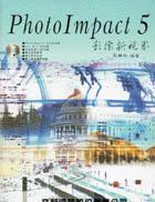 PhotoImpact 5影像新視界