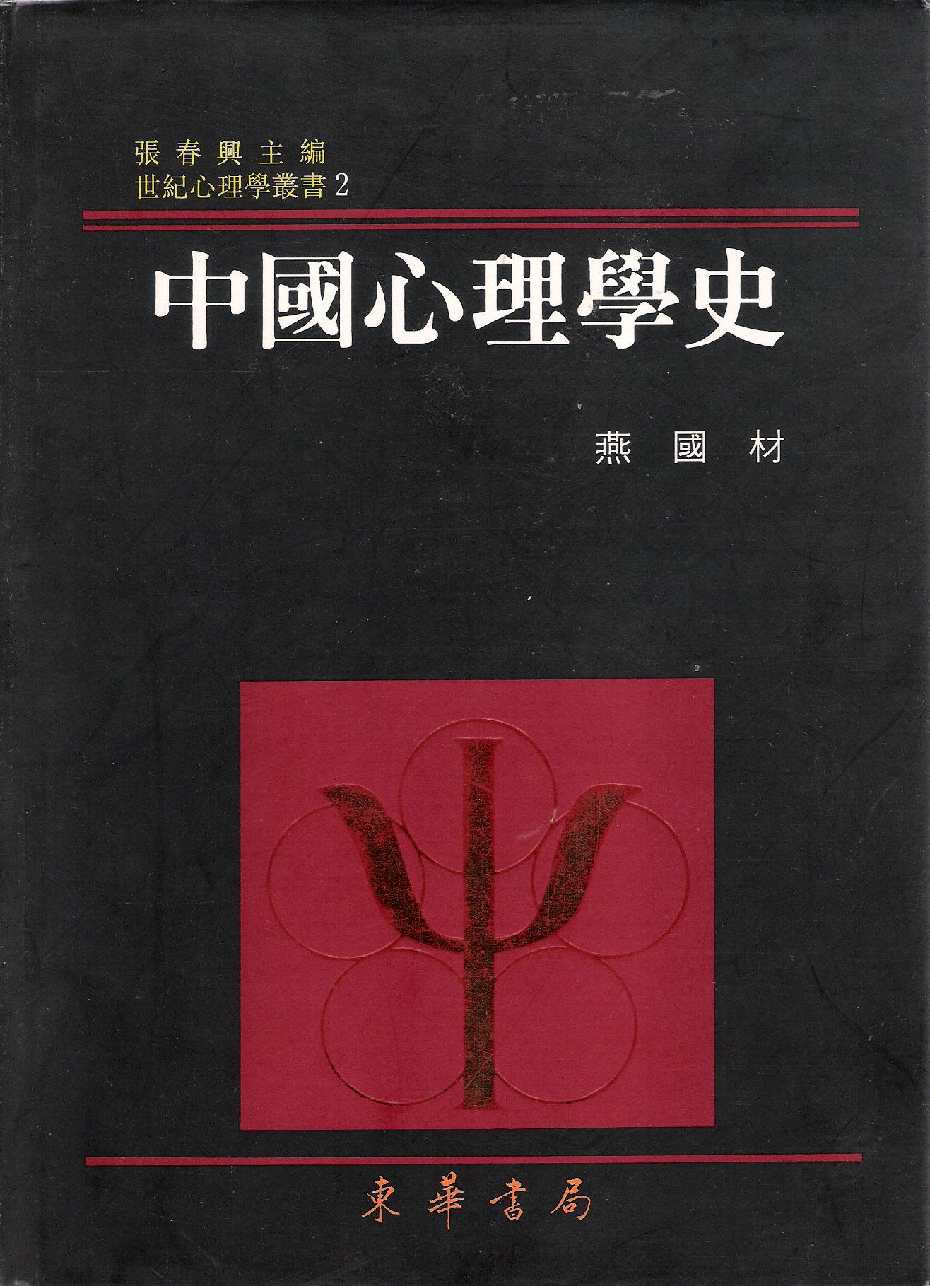 中國心理學史
