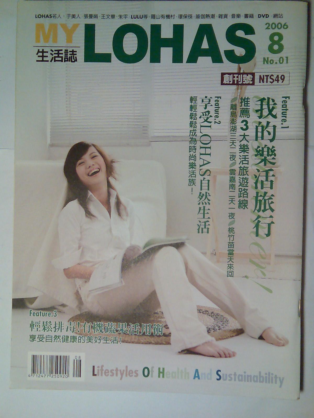 MY LOHAS生活誌