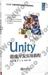 Unity 游戲開發實用教程