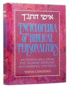אישי התנ״ך. Encyclopedia of Biblical Personalities