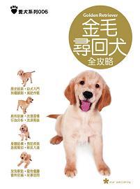 愛犬系列006 - 金毛尋回犬全攻略
