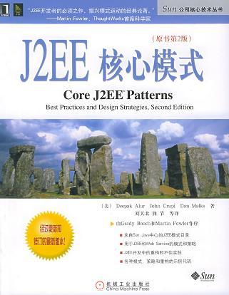 J2EE核心模式(原书第2版)