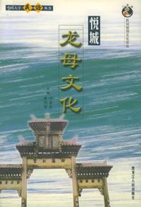 悦城龙母文化