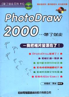 PHOTODRAW 2000帶了就走