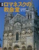 図説 ロマネスクの教会堂