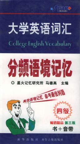 大学英语词汇分频语境记忆四级