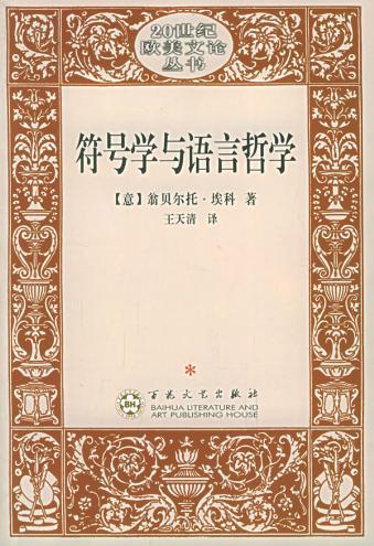 符号学与语言哲学