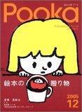 Pooka Vol.12