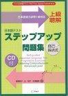Self-graded Japanese Language Test Progressive Excercises Listening Comprehension Advanced Level