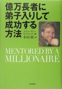 億万長者に弟子入りして成功する方法