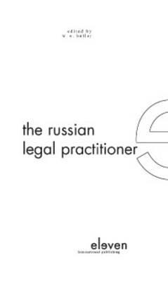 The Russian Legal Practitioner