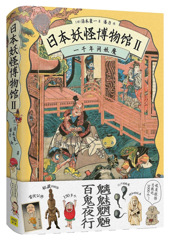 日本妖怪博物馆Ⅱ:一千年间妖魔