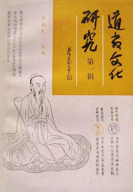 道教文化研究
