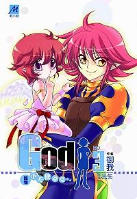 GOD no.3