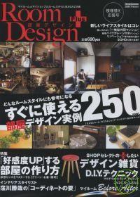 Room Design+ 模様替え応援号―マイルーム&マイショップのスタイルMAGAZINE