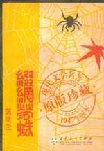 缀网劳蛛(1947年版本)